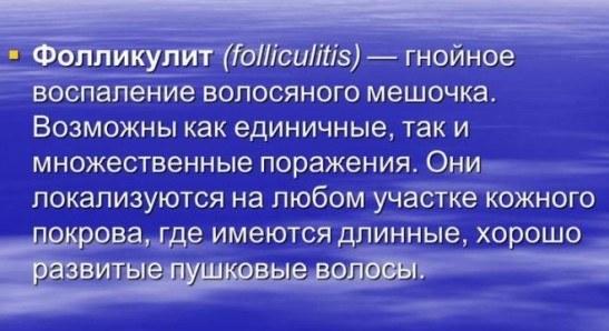 Фолликулит: определение